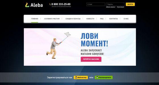 отзывы о CPA сети aleba