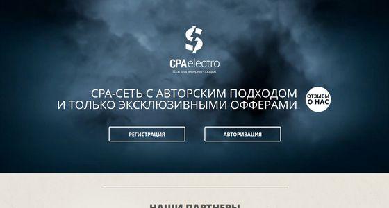 отзывы о CPA сети cpaelectro