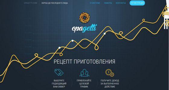 отзывы о CPA сети cpagetti