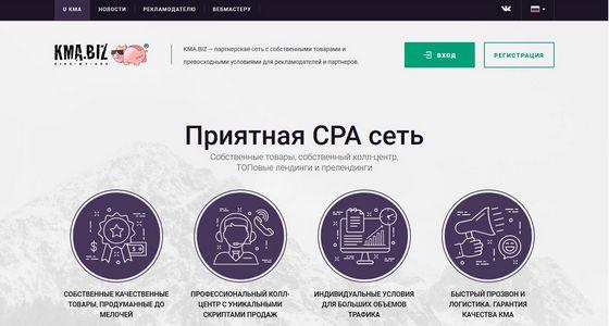 отзывы о CPA сети kma
