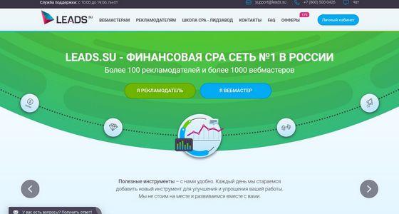 отзывы о CPA сети leads