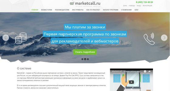 отзывы о CPA сети marketcall