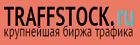 traffstock.ru