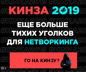 Кинза 2019