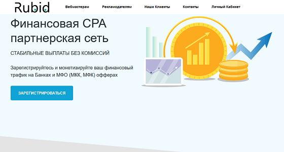 Rubid отзывы о CPA сети
