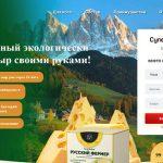 Кейс: «Сыроварня русский фермер» 108595 руб. за 2 месяца