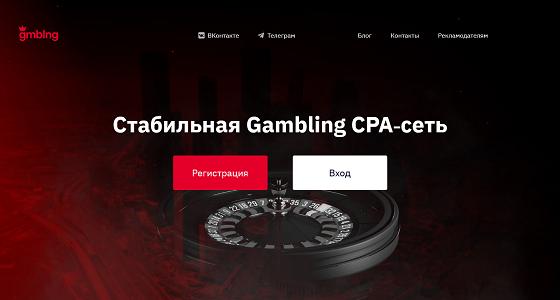 gmblng — отзывы о CPA сети