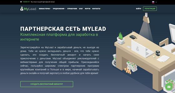 MyLead — отзывы о CPA сети