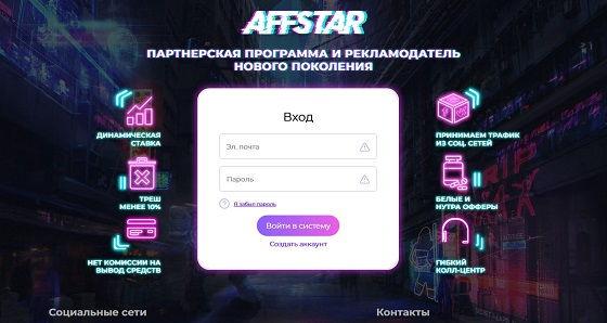 AFFSTAR — отзывы о CPA сети