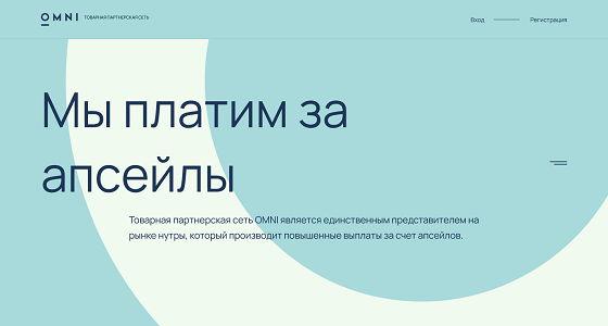 OMNICPA — отзывы о CPA сети