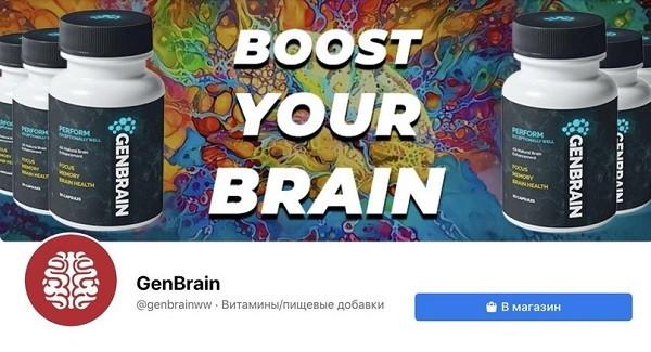 Кейс: Genbrain — стимулятор мозговой активности