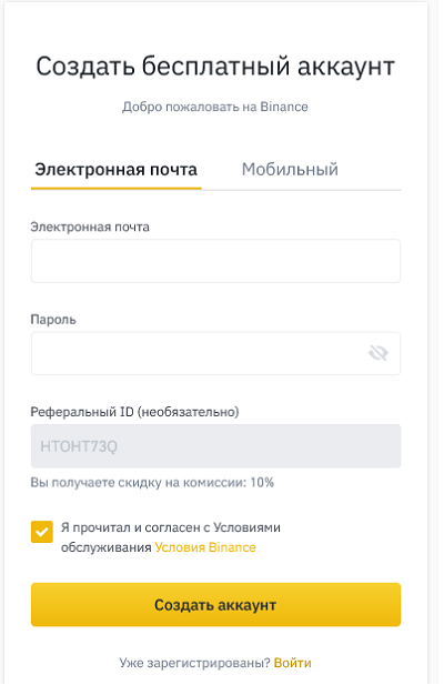 Реги�траци� на Binance дл� покупки криптовалюты за рубли