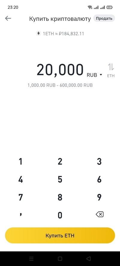 Купить Ethereum на бирже