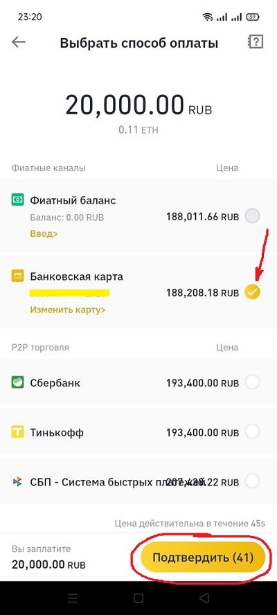 Покупка Эфириума по карте Сбербанка или Тинькоффф
