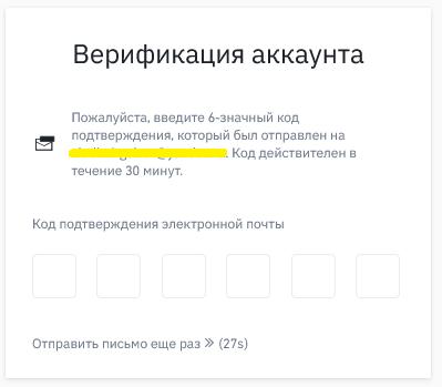 Завершение реги�трации дл� покупки криптовалюты на Binance