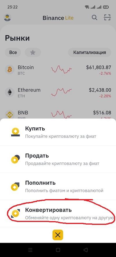 Покупка криптовалют на Binance