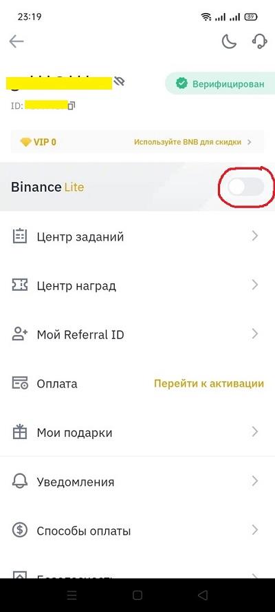 Покупка Биткоина в лайт-вер�ии Binance приложени�