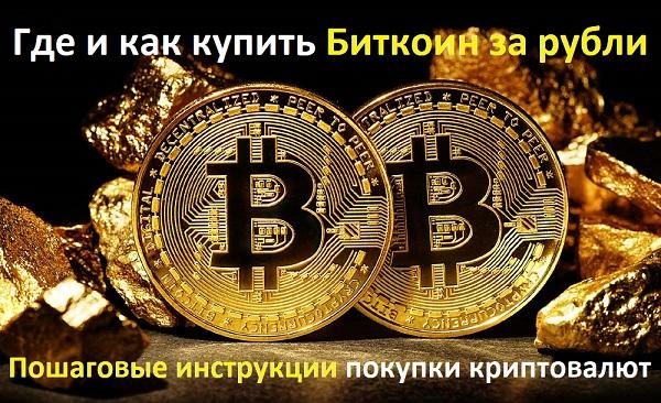 Биткоин — как купить криптовалюту