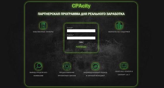 CPAcity — отзывы о партнерке