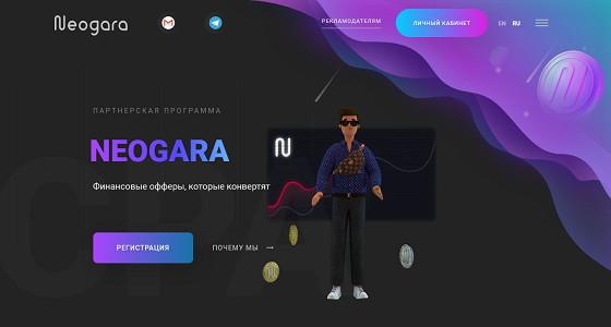 Neogara — отзывы о CPA �ети