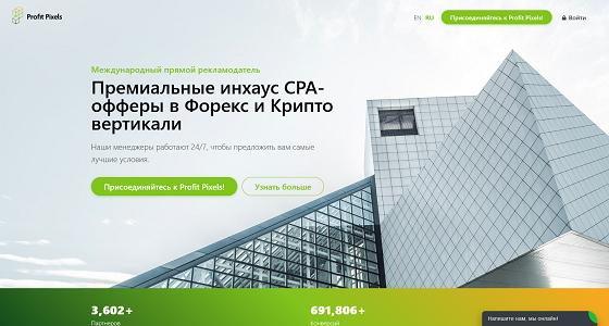 ProfitPixels отзывы о CPA �ети — [ arbitraf.ru ]