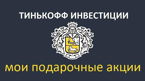 Мои подарочные акции от Тинькофф Инвестиции - отзыв о «Акции до 25000 бесплатно»