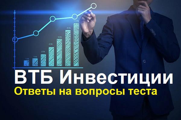 ВТБ инвестиции ответы
